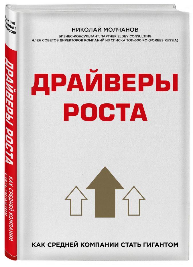 Николай Молчанов - Драйверы роста. Как средней компании стать гигантом обложка книги