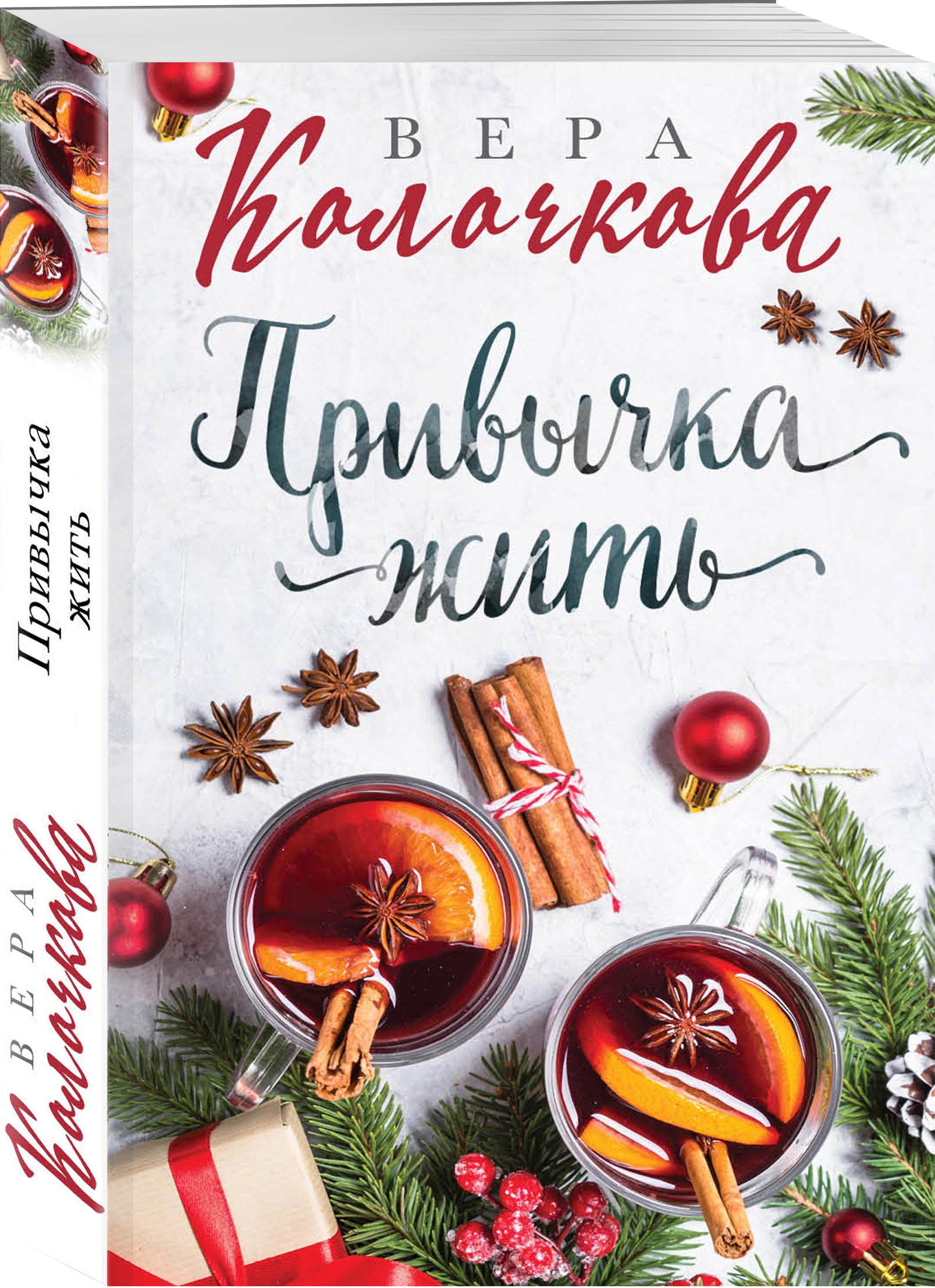 Вера Колочкова Привычка жить