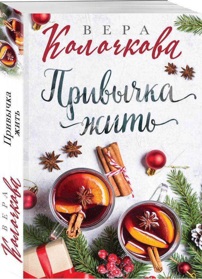Привычка жить Вера Колочкова