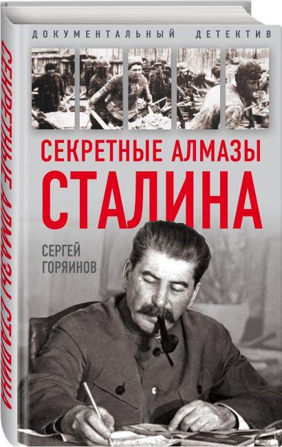 Секретные алмазы Сталина - фото 1