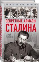 Горяинов С.А. - Секретные алмазы Сталина' обложка книги