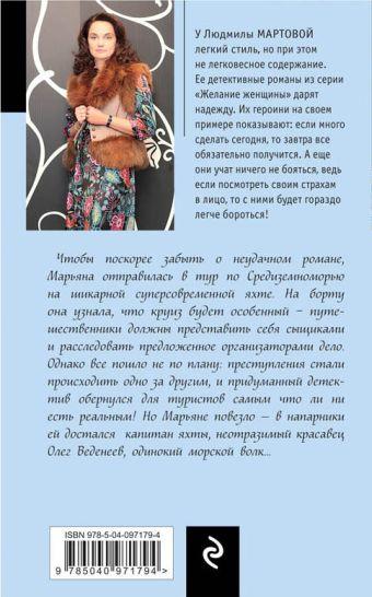 Чужая путеводная звезда Людмила Мартова