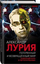 Александр Лурия - Потерянный и возвращенный мир. Короткий путь в чертоги разума' обложка книги