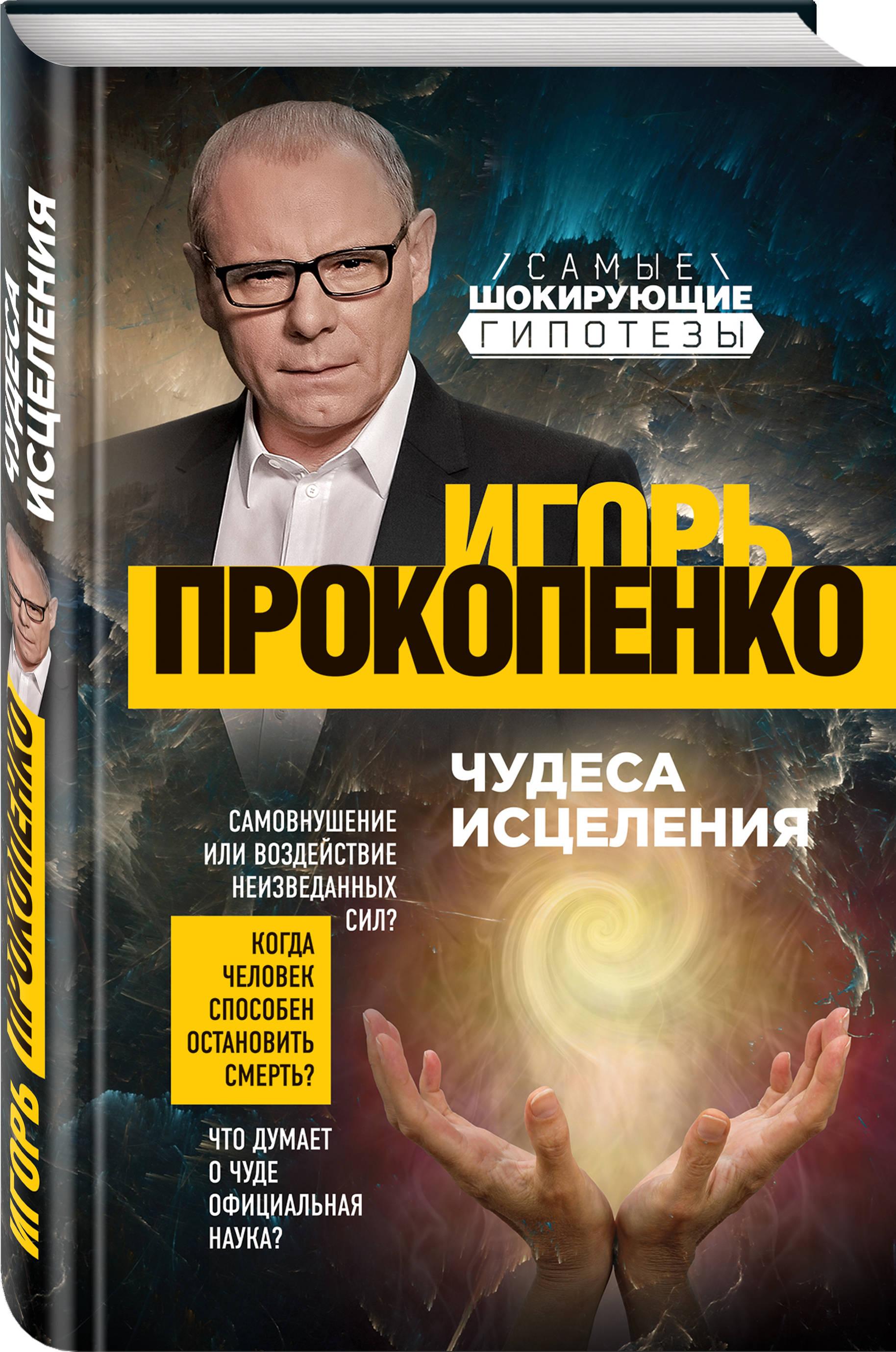 Чудеса исцеления ( Прокопенко Игорь Станиславович  )