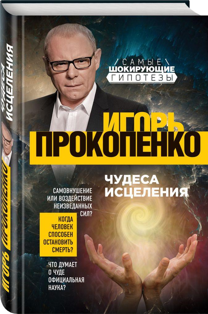 Игорь Прокопенко - Чудеса исцеления обложка книги