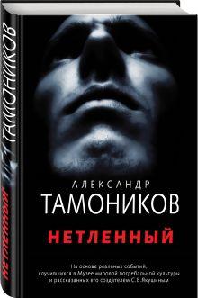 Музей смерти. Мистические детективы Тамоникова