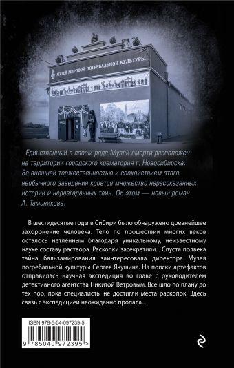 Нетленный Тамоников Александр Александрович