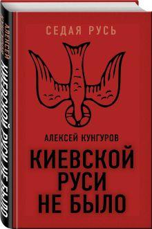 Киевской Руси не было