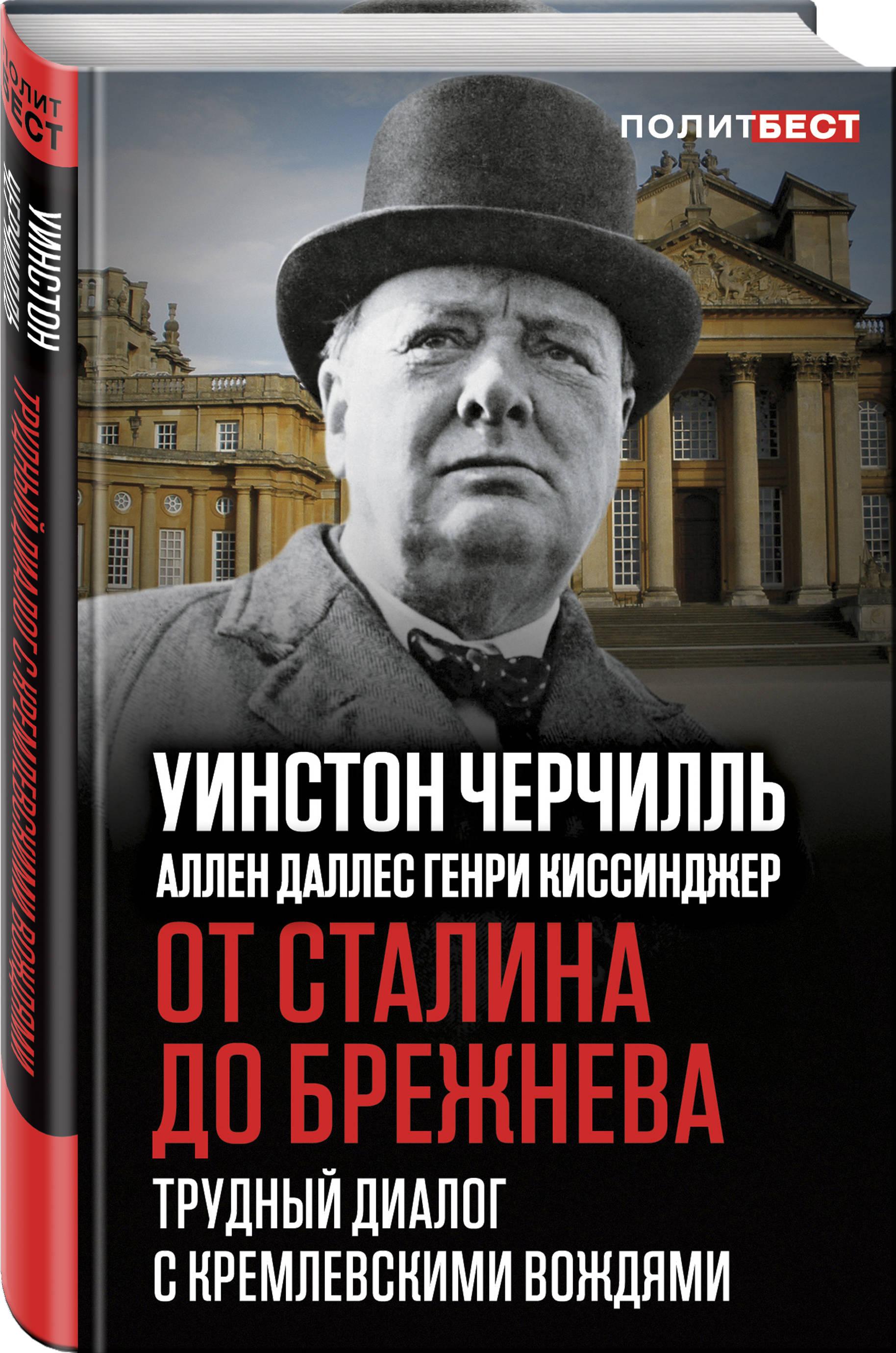 Уинстон Черчилль, Аллен Даллес, Генри Киссинджер От Сталина до Брежнева. Трудный диалог с кремлевскими вождями вел тэйк