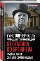 Уинстон Черчилль, Аллен Даллес, Генри Киссинджер - От Сталина до Брежнева. Трудный диалог с кремлевскими вождями' обложка книги