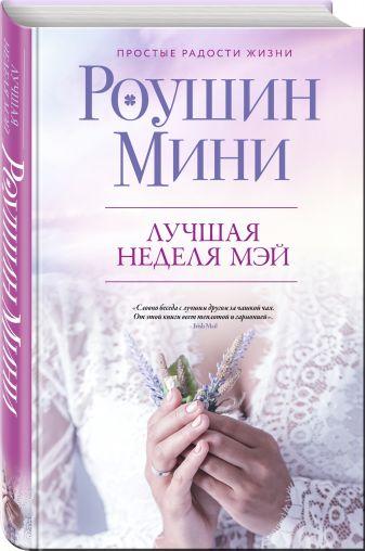 Роушин Мини - Лучшая неделя Мэй обложка книги