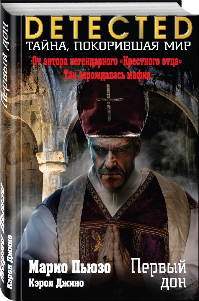 Марио Пьюзо, Кэрол Джино - Первый дон обложка книги