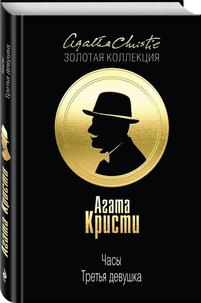 Агата Кристи - Часы. Третья девушка обложка книги