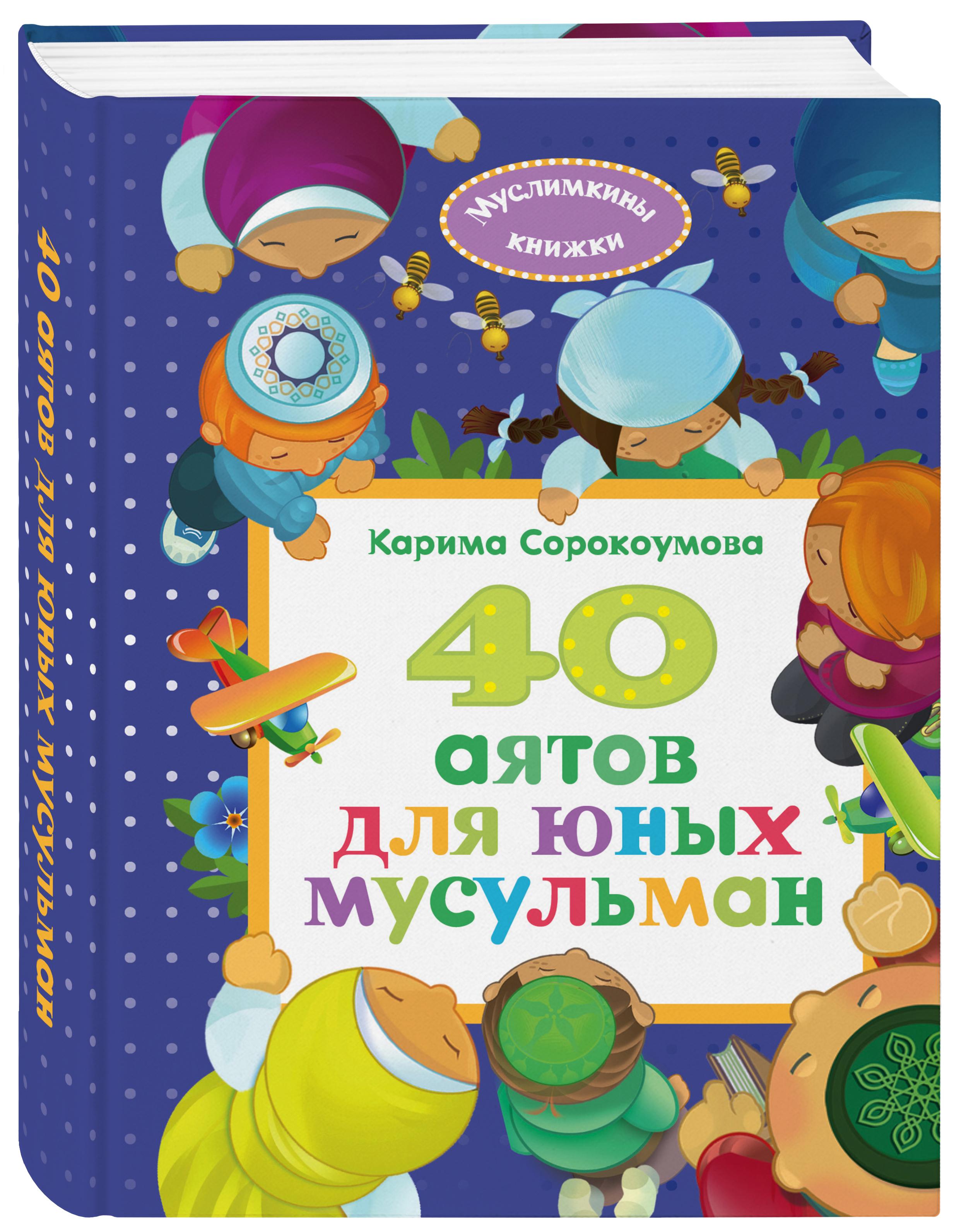 Екатерина Сорокоумова 40 аятов для юных мусульман екатерина лебедева какими качествами должен обладать it специалист