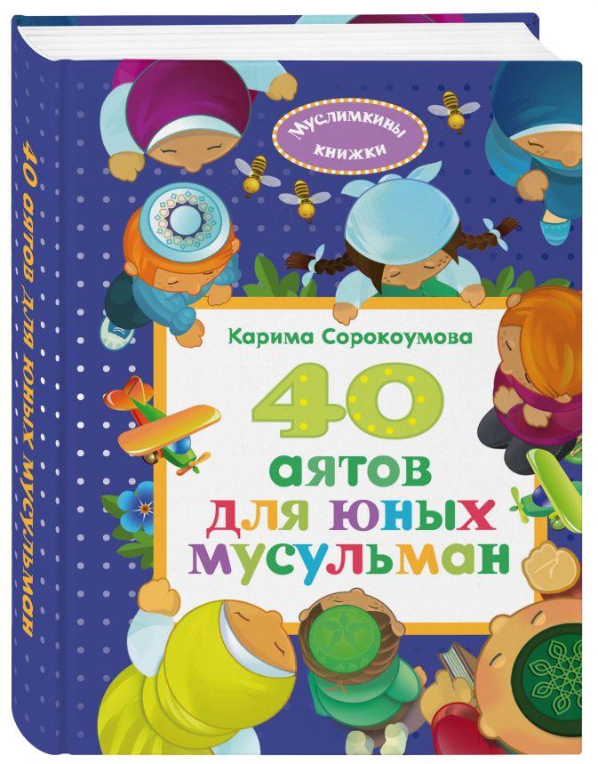 Екатерина Сорокоумова - 40 аятов для юных мусульман обложка книги