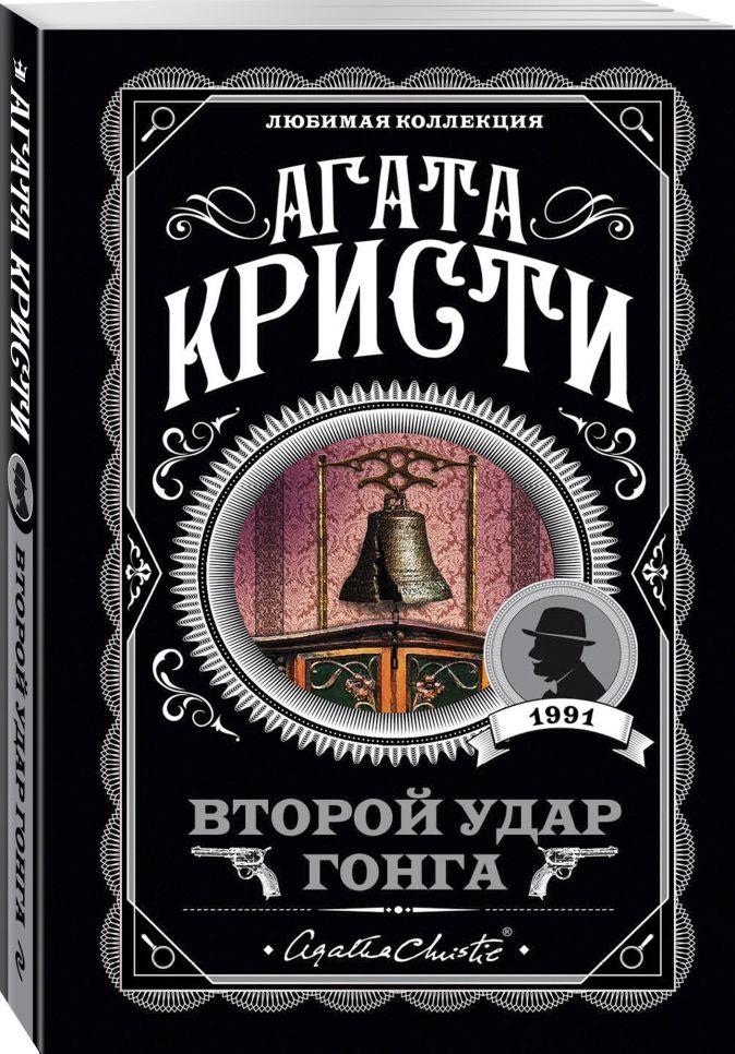 Агата Кристи - Второй удар гонга обложка книги