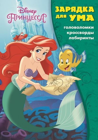 Принцесса Disney. ЗУ № 1823. Зарядка для ума - фото 1