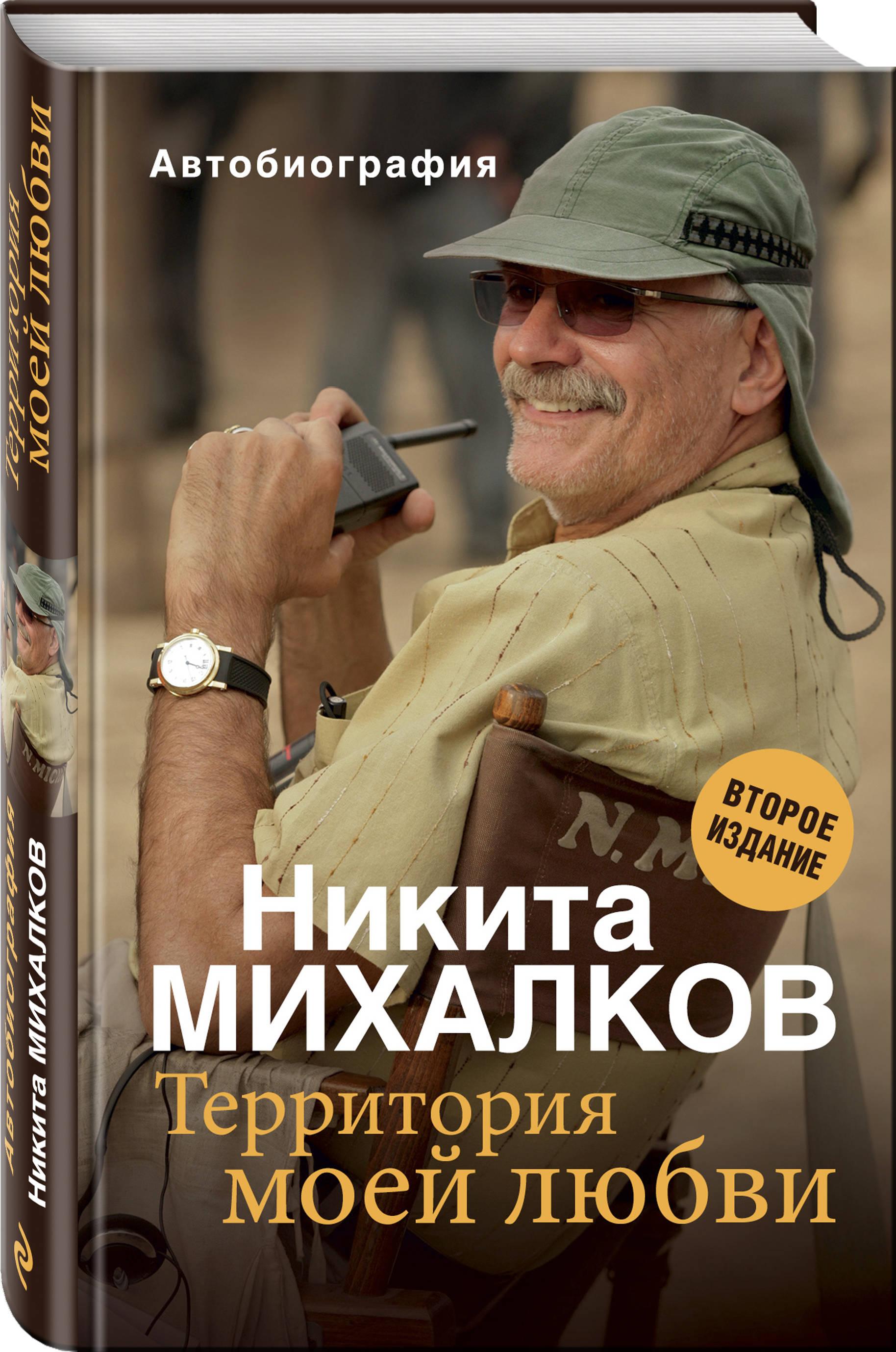 Никита Михалков Территория моей любви. 2-е издание михалков н с территория моей любви