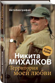 Михалков Никита. Книги знаменитого актера и режиссера