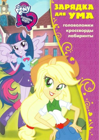 Мой маленький пони: Девочки из Эквестрии. ЗУ № 1825. Зарядка для ума