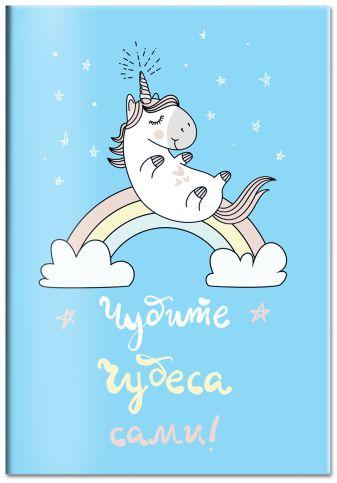 Обложка для паспорта. Единорог. Чудите чудеса сами!
