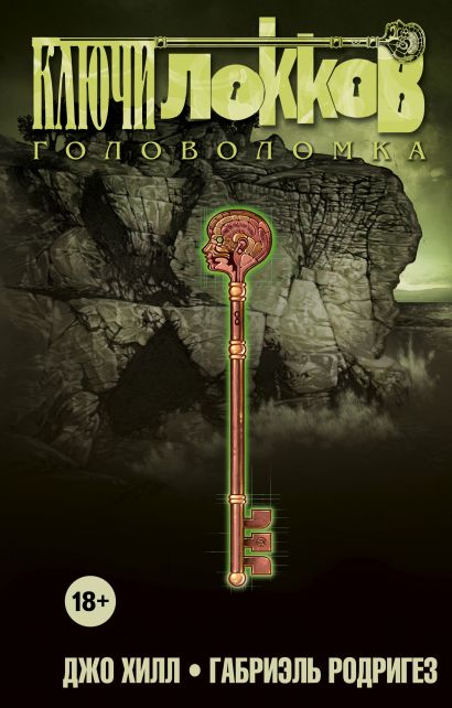 Ключи Локков. Том 2. Головоломка - фото 1