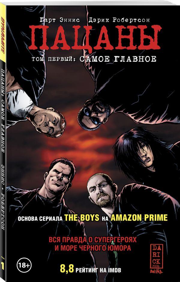 Эннис Гарт, Робертсон Дэрик The Boys: Пацаны. Том 1. Самое главное