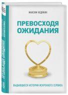 Максим Недякин - Превосходя ожидания. Выдающиеся истории искреннего сервиса' обложка книги