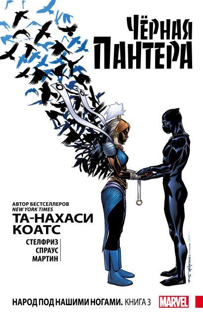 Чёрная Пантера: Народ под нашими ногами. Книга 3 - фото 1