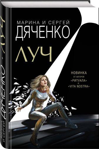 Марина и Сергей Дяченко - Луч обложка книги