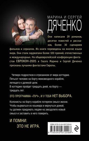 Луч Марина и Сергей Дяченко