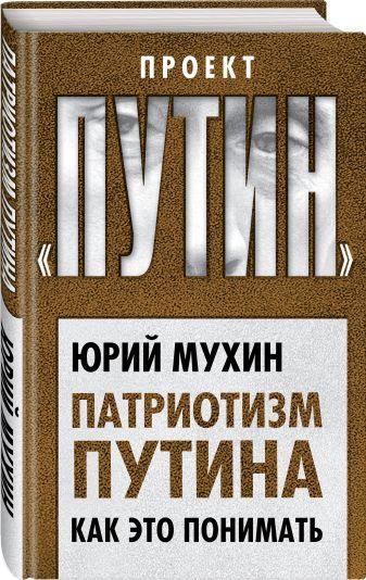 Юрий Мухин - Патриотизм Путина. Как это понимать обложка книги