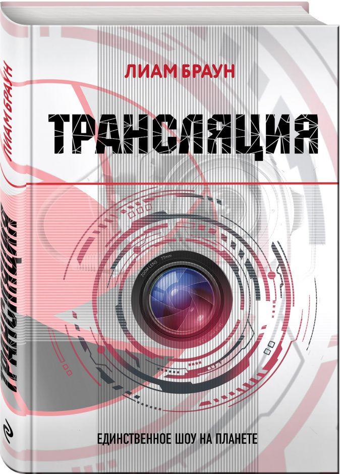 Лиам Браун - Трансляция обложка книги