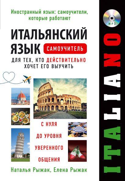 Итальянский язык. Самоучитель для тех, кто действительно хочет его выучить +компакт-диск MP3 - фото 1
