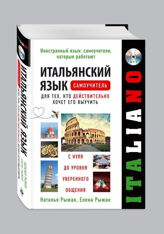 Итальянский язык. Самоучитель для тех, кто действительно хочет его выучить +компакт-диск MP3 Наталья Рыжак, Елена Рыжак
