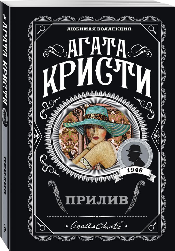 Агата Кристи - Прилив обложка книги