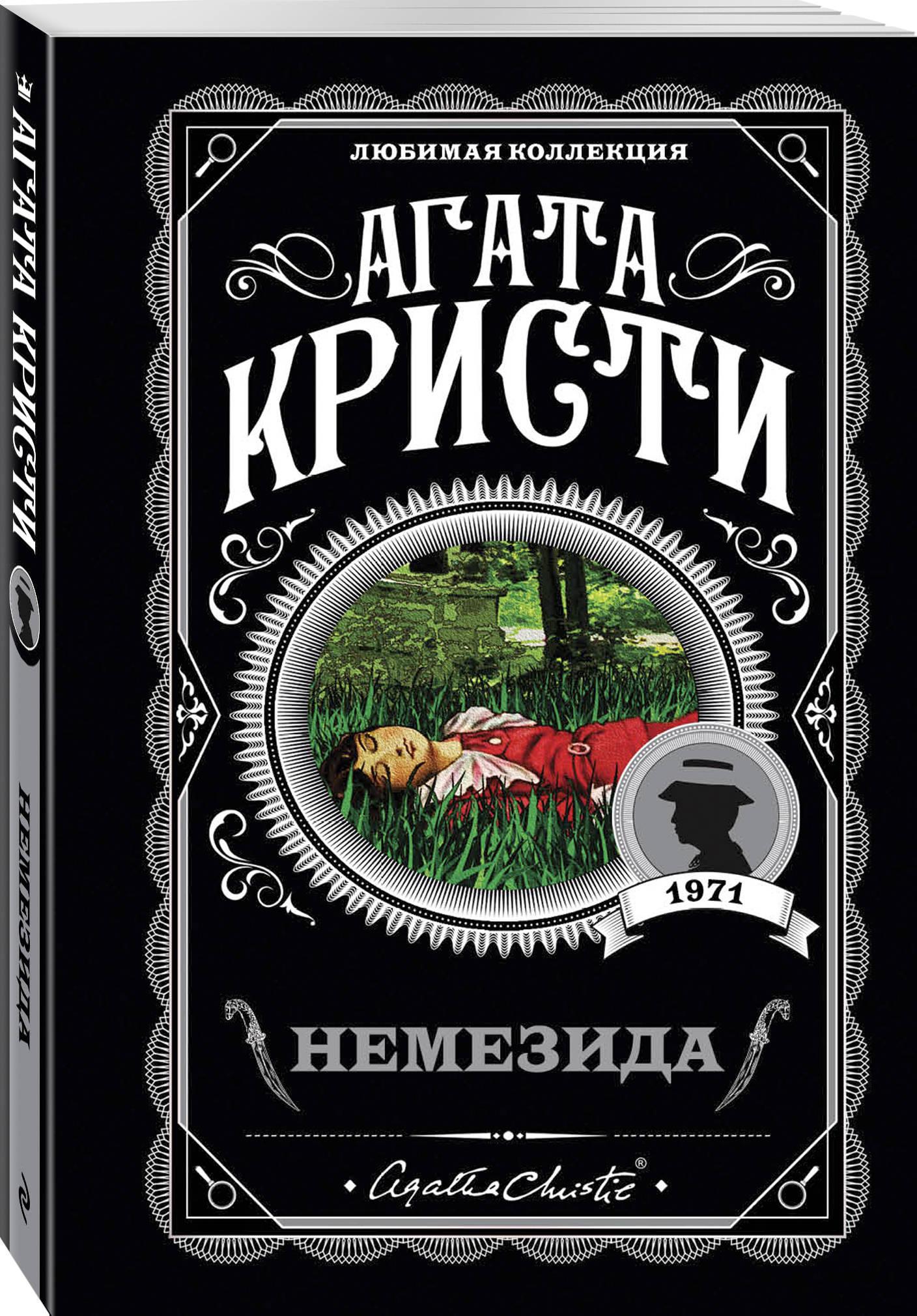 Агата Кристи Немезида