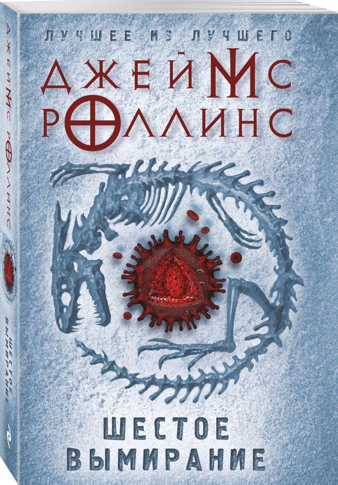 Джеймс Роллинс - Шестое вымирание обложка книги