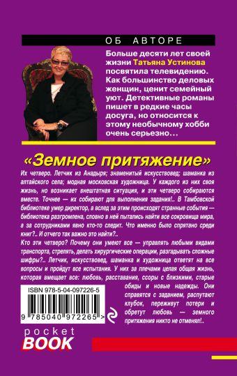 Земное притяжение Татьяна Устинова