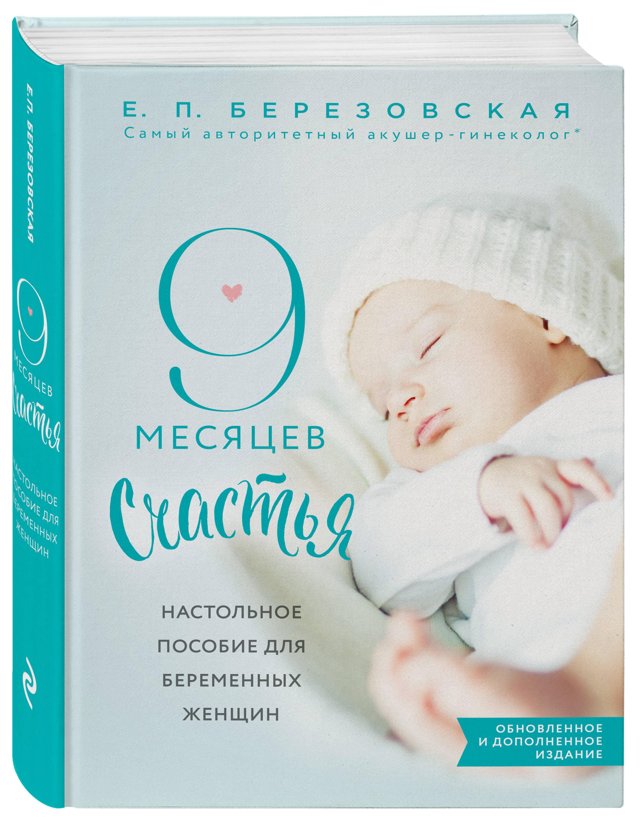 Березовская Е.П. 9 месяцев счастья. Настольное пособие для беременных женщин (обновленное и дополненное издание) эксмо 9 месяцев счастья настольное пособие для беременных женщин