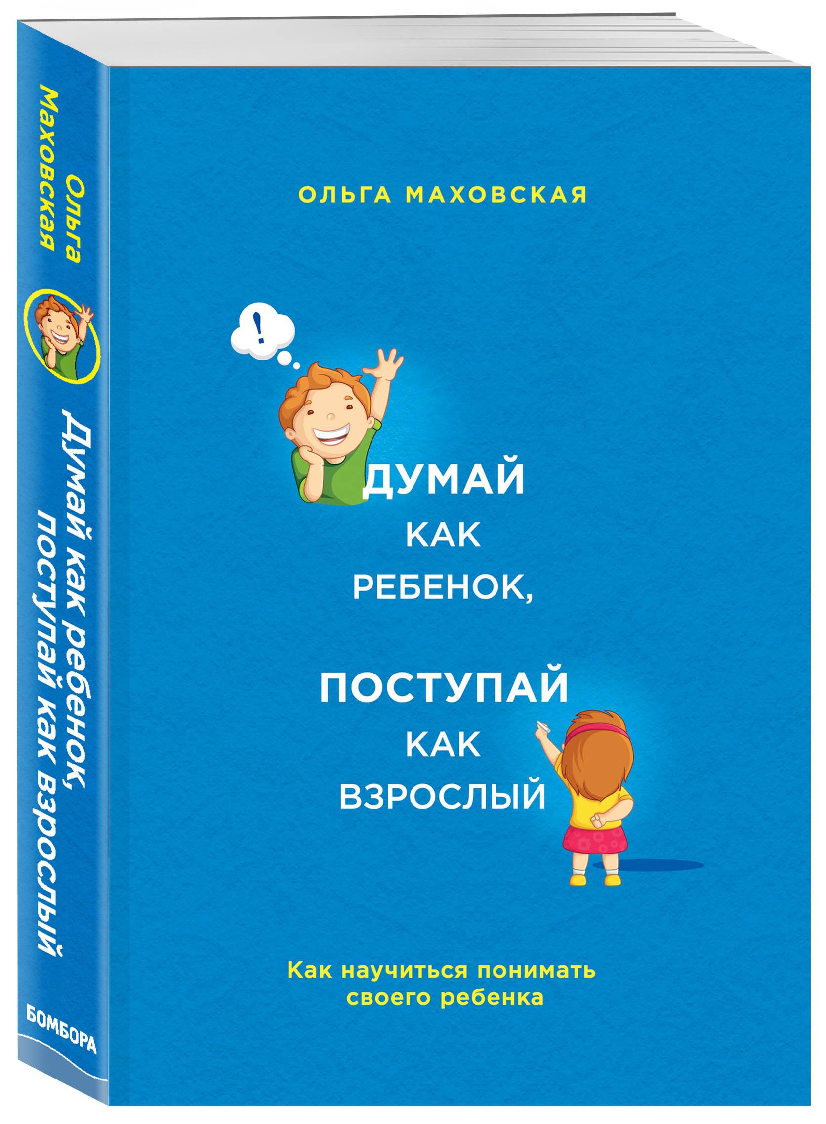 Маховская О.И. Думай как ребенок, поступай как взрослый. Как научиться понимать своего ребенка жалобная книга