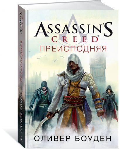 Assassin's Creed. Преисподняя - фото 1