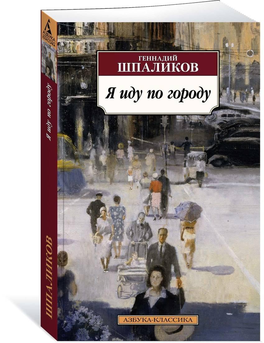 Я иду по городу ( Шпаликов Г.  )