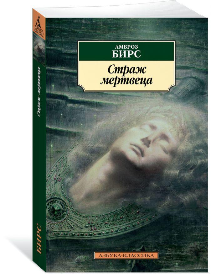 Бирс А. - Страж мертвеца обложка книги