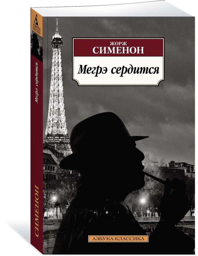 Сименон Ж. - Мегрэ сердится обложка книги