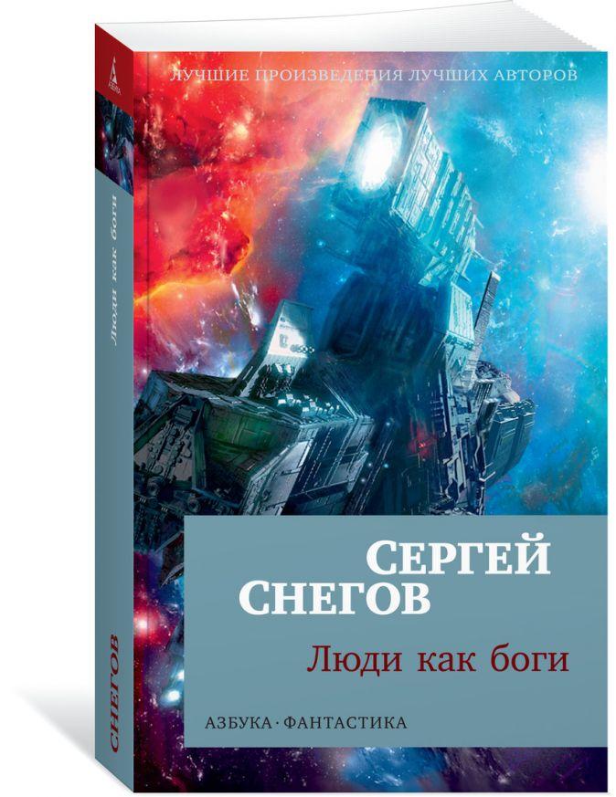 Снегов С. - Люди как боги обложка книги