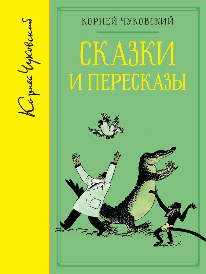 Чуковский К. - Сказки и пересказы (собрание сочинений) обложка книги