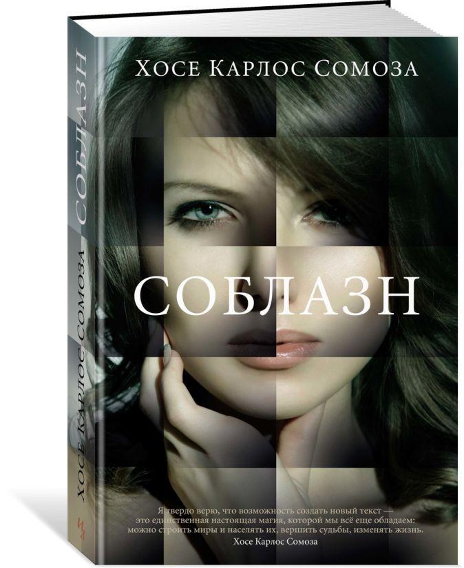 Сомоза Х.К. - Соблазн обложка книги