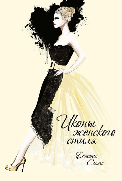 Иконы женского стиля (нов.обл.) - фото 1