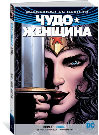 Вселенная DC. Rebirth. Чудо-Женщина. Книга 1. Ложь - фото 1